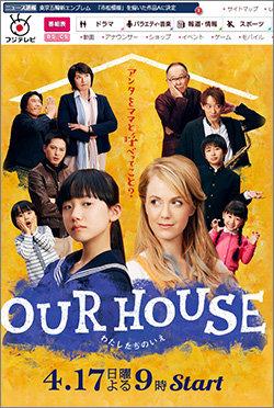 our_house0425.jpg