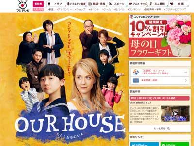 『OUR HOUSE』初回4.8%! 大爆死から見るフジテレビの3つの大誤算とは!?の画像1