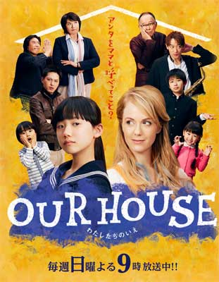 ourhouse0524