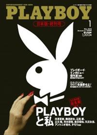 playboy11.jpg