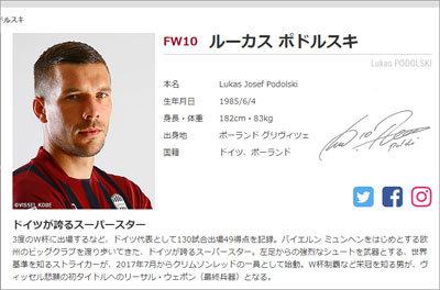 4戦不発、取材エリアをスルー、チームメイトは萎縮……神戸10億円プレイヤーポドルスキは期待外れ?の画像1