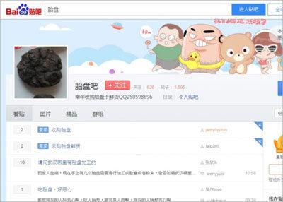 産婦人科医から横流しされたヒト胎盤を鍋で煮て……中国で闇プラセンタ工場が摘発! の画像2