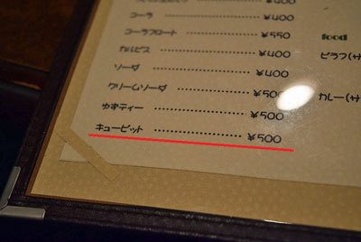 消えた大阪ローカルドリンク「キューピット」を追え!の画像15