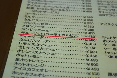 消えた大阪ローカルドリンク「キューピット」を追え!の画像3