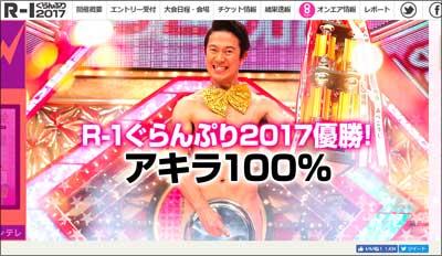 『R-1』王者・あきら100%を生んだ芸人再生工場SMAの強みとはの画像1