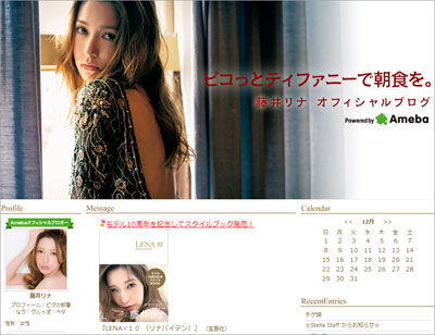 rinafujii1219.jpg