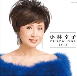 sachiko_kobayashi0628.jpg