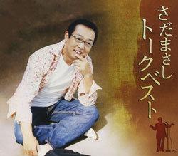 sadamasashi0704.jpg