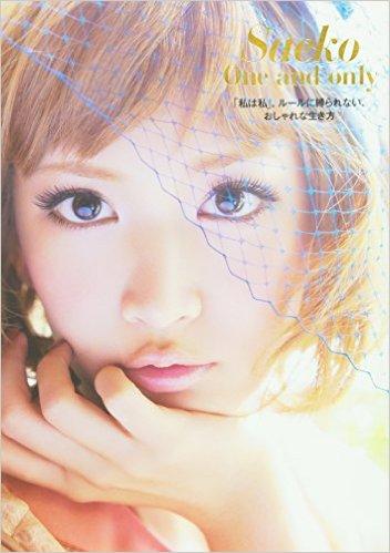 saeko0104.jpg