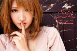 saeko1114.jpg