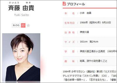 saitouyuki0802.JPG