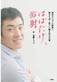 saitoyuki0206.jpg