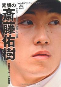 saitoyuki0224s.jpg