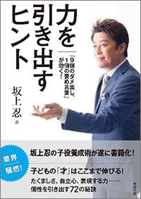 sakagami0625.JPG