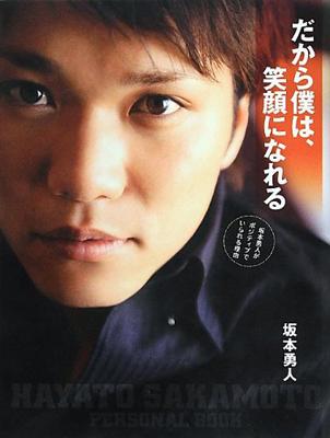 sakamoto0226s.jpg