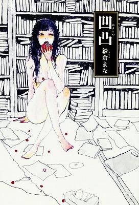【書評】「愛を与える側にならなければ」共に危うい24歳──姫乃たまが読む紗倉まな初の長編小説『凸凹』の画像1