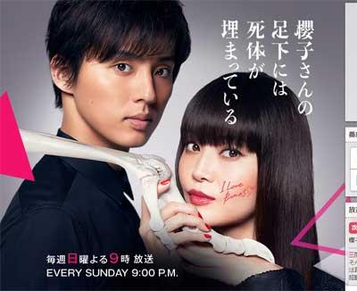 4月期『櫻子さん』も爆死確定のフジ「日9」ドラマ枠廃止へ一直線か……の画像1