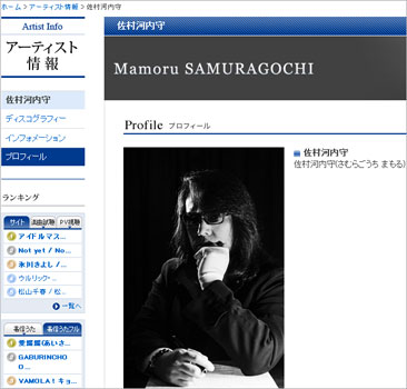 samuragouchi2015.jpg