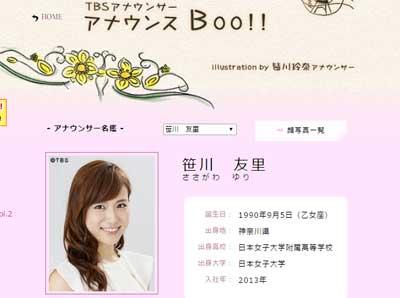 sasakawa0531
