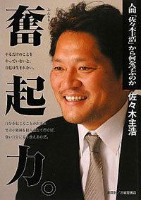 大魔神佐々木主浩が大激怒! 横浜DeNAキャンプ取材の受付で止められ「誰ですか?」と……の画像1