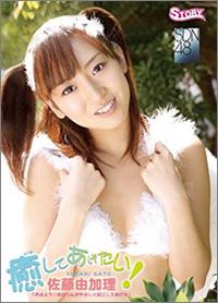 satouyukari1113.JPG