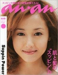 sawajiri1225.jpg