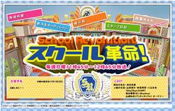 school_rev_hp.jpg