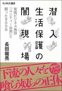 seikatsuhogo0615