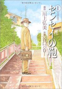 まるで、井之頭五郎の老後を見ているよう……? 谷口ジロー作画の『センセイの鞄』がいい味すぎる!の画像1