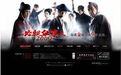 shigotonin2009cao.jpg