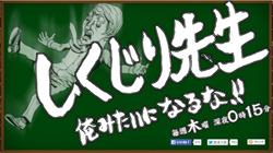 shikujiri0305.jpg