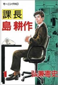 日本最強サラリーマン『島耕作』 その出世遍歴を振り返るの画像1