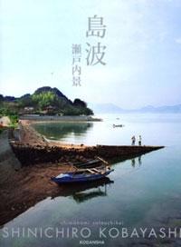 shimanami.jpg