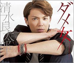 shimizuryoutarou0617.JPG