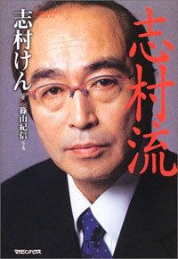 shimura0830.jpg