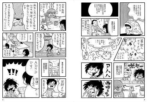 昭和漫画を現代へ受け継ぐ漫画家・史群アル仙が語る、ADHDとの付き合い方の画像2