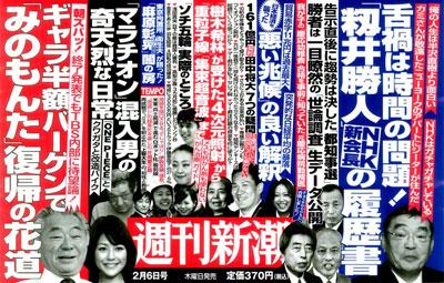 shincho0203.jpg