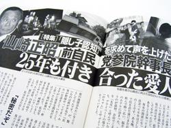 shincyo_uyoku.jpg
