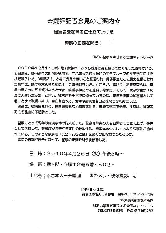 新宿署違法捜査憤死事件: 事件の推移