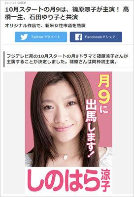 キムタクの尻ぬぐいフジテレビ10月期「月9」主演の篠原涼子が不快感 「降りる」とまで……の画像1