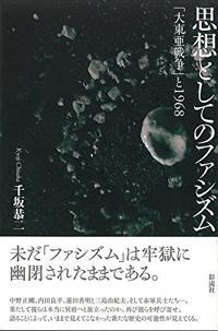 shishoutoshitenofashizumu08.jpg