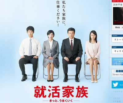 視聴率上昇! テレビ朝日系『就活家族 きっと、うまくいく』三浦友和モップ大立ち回りの影響はの画像1