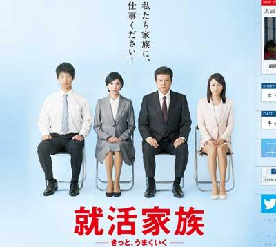 ついに離婚か!? 視聴率上昇の『就活家族~きっと、うまくいく~』段田安則働かせすぎ問題の画像1