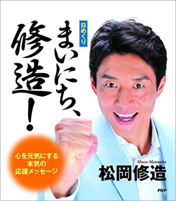 shuzomatsuoka1117s.jpg