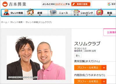 斉藤由貴はスリムクラブ・真栄田に学ぶべき!? 不倫スキャンダルの正しい対処法とはの画像1