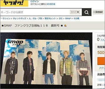 smap0822.JPG