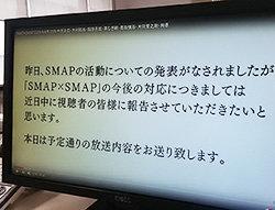 smapsmap0816.jpg