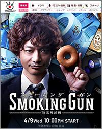smoking0410.JPG