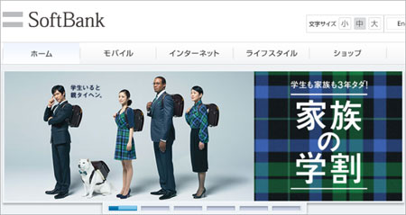 softbank0410.jpg