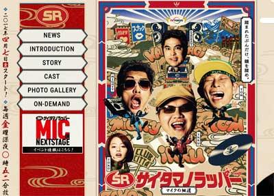 『SRサイタマノラッパー~マイクの細道~』第1話 あの号泣メ~ンがテレ東の深夜に帰ってきた!!の画像1